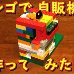 レゴ自販機