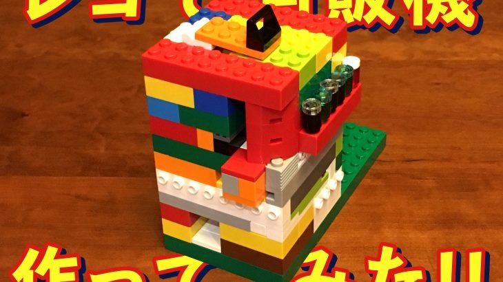 レゴで自動販売機を作ってみた