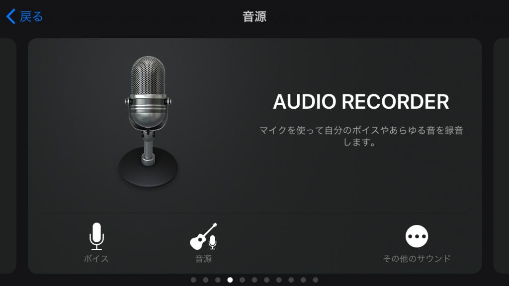 ボーカル収録
