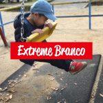 公園で新種目「エクストリーム・ブランコ」のPVを作ってみた